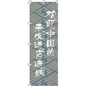 のぼり旗「中国のお客様大歓迎_是非お立ち寄りください_灰」 のぼり/幟|itamiartstore
