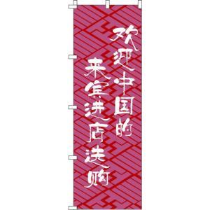 のぼり旗「中国のお客様大歓迎_是非お立ち寄りください_赤」 のぼり/幟|itamiartstore