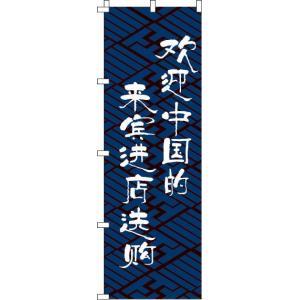 のぼり旗「中国のお客様大歓迎_是非お立ち寄りください_青」 のぼり/幟|itamiartstore