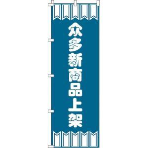 のぼり旗「新商品をたくさん揃えています_青」 のぼり/幟|itamiartstore
