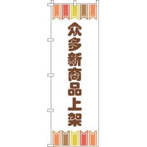 のぼり旗「新商品をたくさん揃えています_茶」 のぼり/幟|itamiartstore