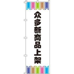 のぼり旗「新商品をたくさん揃えています_白」 のぼり/幟|itamiartstore