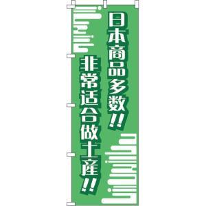 のぼり旗「日本製品がいっぱい!!_おみやげにピッタリ!!_緑」 のぼり/幟|itamiartstore