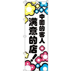 のぼり旗「中国のお客様に喜んで頂いてるお店!_白」 のぼり/幟|itamiartstore