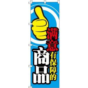 のぼり旗「満足保障の商品_青」 のぼり/幟|itamiartstore