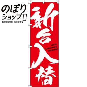 のぼり旗「新台入替」 のぼり/幟|itamiartstore