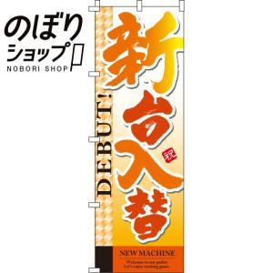 のぼり旗「新台入替(オレンジ)」 のぼり/幟|itamiartstore