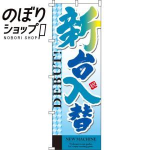のぼり旗「新台入替(ブルー)」 のぼり/幟|itamiartstore