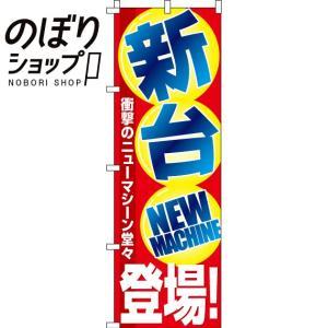 のぼり旗「新台登場」 のぼり/幟|itamiartstore