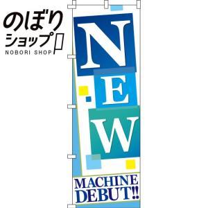 のぼり旗「NEWMACHINEDEBUT」 のぼり/幟|itamiartstore