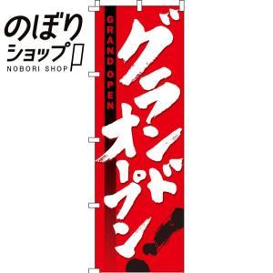 のぼり旗「グランドオープン」 のぼり/幟|itamiartstore