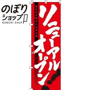 のぼり旗「リニューアルオープン」 のぼり/幟|itamiartstore