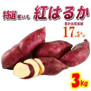 さつまいも 紅はるか 茨城県産 3kg 2020秋 新芋土つき 特選 蜜芋 送料無料|itanse