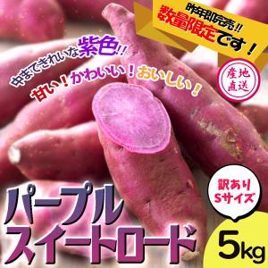 さつまいも パープルスイートロード 岡山県産 5kg 2020秋 新芋土つき 薩摩芋 送料無料|itanse
