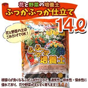 培養土 14L袋 1個 花と野菜の培養土 ふっかふっか仕立て 花の土 野菜の土 送料無料 itanse
