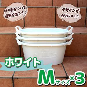 人気の植木鉢 かわいくて運搬楽々 取っ手付プランター Mサイズ ホワイト 3個 野菜 花 果樹 ハーブの鉢として人気 送料無料 itanse