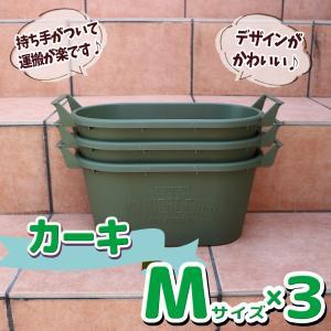 人気の植木鉢 かわいくて運搬楽々 取っ手付プランター Mサイズ カーキ 3個 野菜 花 果樹 ハーブの鉢として人気 送料無料 itanse