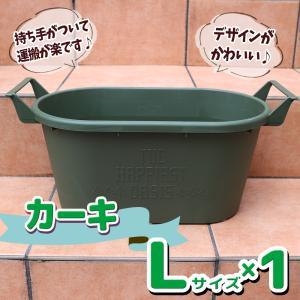 人気の植木鉢 かわいくて運搬楽々 取っ手付プランター Lサイズ カーキ 1個 野菜 花 果樹 ハーブの鉢として人気 送料無料 itanse
