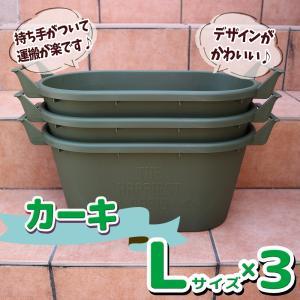 人気の植木鉢 かわいくて運搬楽々 取っ手付プランター Lサイズ カーキ 3個 野菜 花 果樹 ハーブの鉢として人気 送料無料 itanse