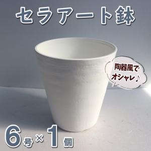 セラアート 長鉢 白  プラスチック鉢 表面が陶器風の加工  資材  6号鉢(外径184×高さ197)  1個売り  送料無料 itanse