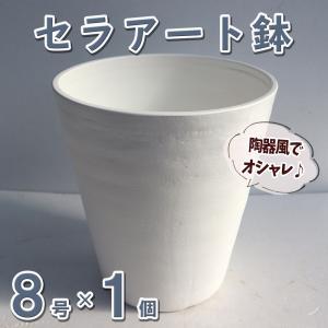 セラアート 長鉢 白 プラスチック鉢 表面が陶器風の加工  資材  8号鉢(外径238×高さ260) 1個売り  送料無料 itanse