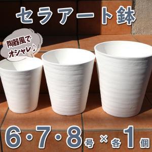 セラアート 長鉢 白 6号7号8号各1個 プラスチック鉢 表面が陶器風の加工  資材  6号7号8号 お買い得3個セット  送料無料 itanse