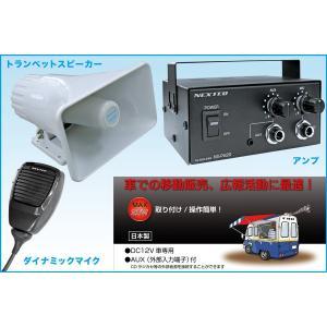 車載用拡声器/スピーカー、アンプ、マイクのフルセット NX-PA20 (送料無料)|itax