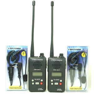 インカム 同時通話可能47ch特定小電力トランシーバー(インカム)FC-B47と耳掛けタイプイヤホンマイクFL-25Fのお得なインカム2台セット|itax