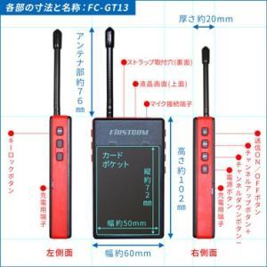 ガイディング送信機(ガイドラジオ)  FC-GT13|itax
