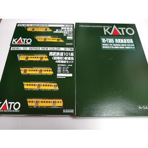 KATO 10-1185 西武鉄道 101系〈初期形〉新塗装 4両基本 +10-1186 増結4両+...