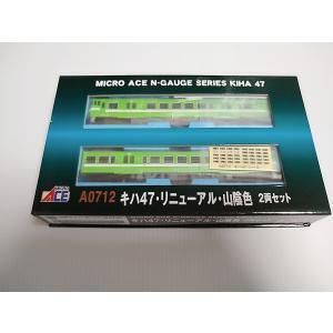 マイクロエース A0712  キハ47・リニューアル・山陰色 2両セット|itchifuji124