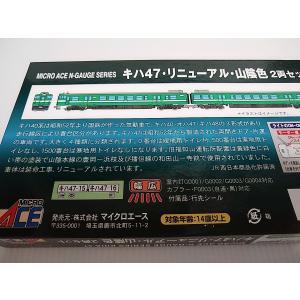 マイクロエース A0712  キハ47・リニューアル・山陰色 2両セット|itchifuji124|02