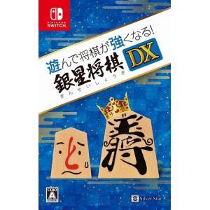◆送料無料・即日発送◆Switch 遊んで将棋が強くなる! 銀星将棋DX 新品17/12/14 item-7749086