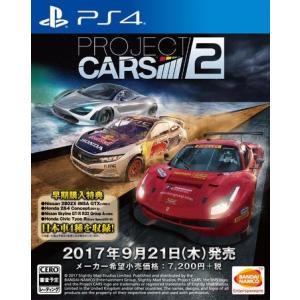 ◆送料無料・即日発送◆PS4 PROJECT CARS 2 プロジェクトカーズ2 (特典:日本車4種DLC同梱) 新品17/09/21|item-7749086