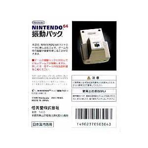 ◆送料無料・即日発送◆PT ※N64 振動パック (箱不良) 新品|item-7749086