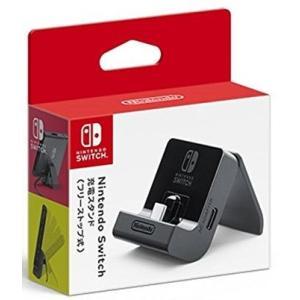 ◆送料無料・即日発送◆※Nintendo Switch充電スタンド(フリーストップ式) 新品18/07/13 item-7749086