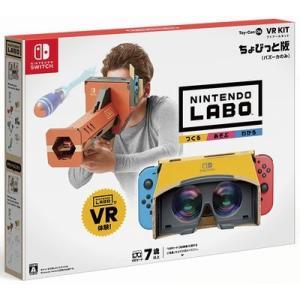 ◆送料無料・即日発送◆※Switch Nintendo Labo Toy-Con 04: VR Kit ちょびっと版追加 (バズーカのみ) 新品19/04/12|item-7749086