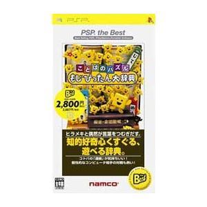 ◆送料無料・即日発送◆PSP ことばのパズル もじぴったん大辞典(PSP the Best)新品|item-7749086