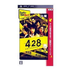 ◆送料無料・即日発送◆PSP 428 ~封鎖された渋谷で~(Spike The Best)新品10/12/02|item-7749086