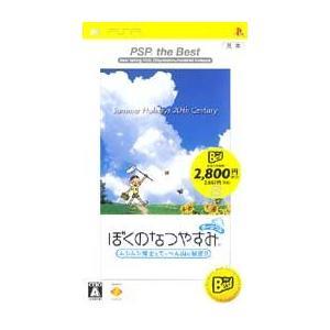◆送料無料・即日発送◆PSP ぼくのなつやすみポータブル(PSP the Best)新品|item-7749086