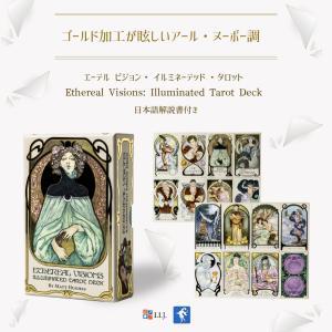 タロットカード ウェイト版 占い エーテル ビジョン・ イルミネーテッド ・タロット Ethereal Visions: Illuminated Tarot  日本語解説書付き|item-island-jp2
