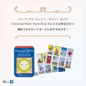 タロットカード 78枚 ウェイト版 タロット占い ユニバーサル ウェイト・タロット 缶入り 日本語解説書付き |item-island-jp2