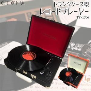 レコードプレーヤー レトロ CICONIA TY-1706 USB 録音 再生 ブルートゥース Bluetooth トランクケース型|item-japan