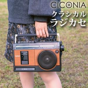 ラジカセ レトロ ラジオ カセットプレーヤー 木目調 昭和 USBメモリー SDカード MP3 録音 再生 CICONIA TY-1710|item-japan