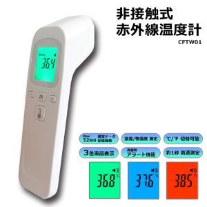 送料無料 非接触型 温度計 赤外線 スピード測定 簡単 電池式 赤ちゃん プレゼント 室温 学校 幼...