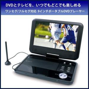DVDプレーヤー フルセグ内蔵 9インチポータブル