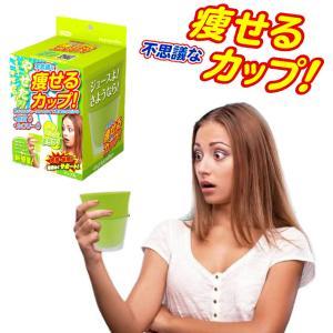 不思議 痩せる 魔法 カップ TTカップ ダイエット コップ 食器 コーラ アップル オレンジ 月曜から夜ふかし|item-japan