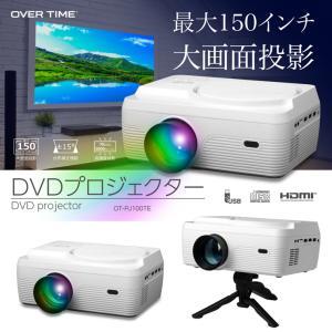 送料無料 プロジェクター DVD再生 家庭用 三脚付き HDMI入力端子搭載 最大150インチ SD...