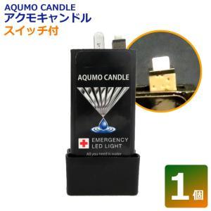 ●アクモキャンドル AQUMO CANDLE ●少しの水分だけで光るLEDライトです。 ●スイッチで...