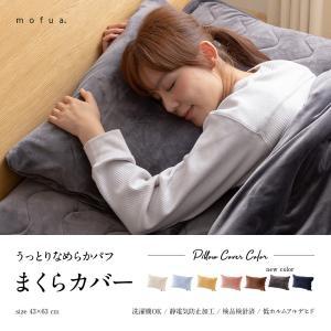 ナイスデイ mofuaうっとりなめらかパフ 枕カバー ファスナー式